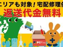 九州エリア・福岡のパソコン修理ならPC Fixs