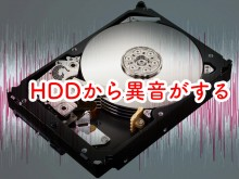 HDD異音