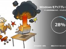 Windows10勝手にアップグレード強制終了
