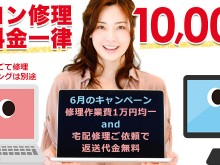 PC Fixsはパソコン修理料金1万円