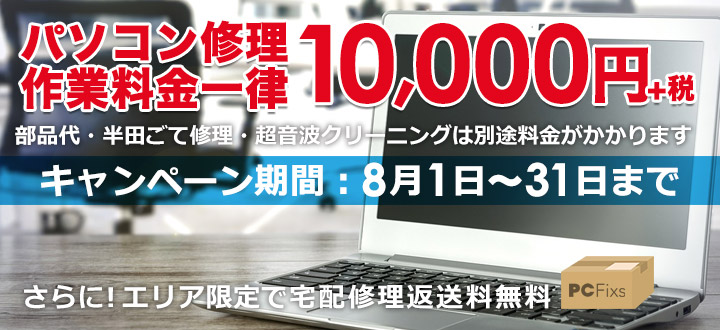 パソコン修理1万円