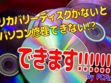 【PC Fixs】 リカバリーディスクが無くても修理できます!