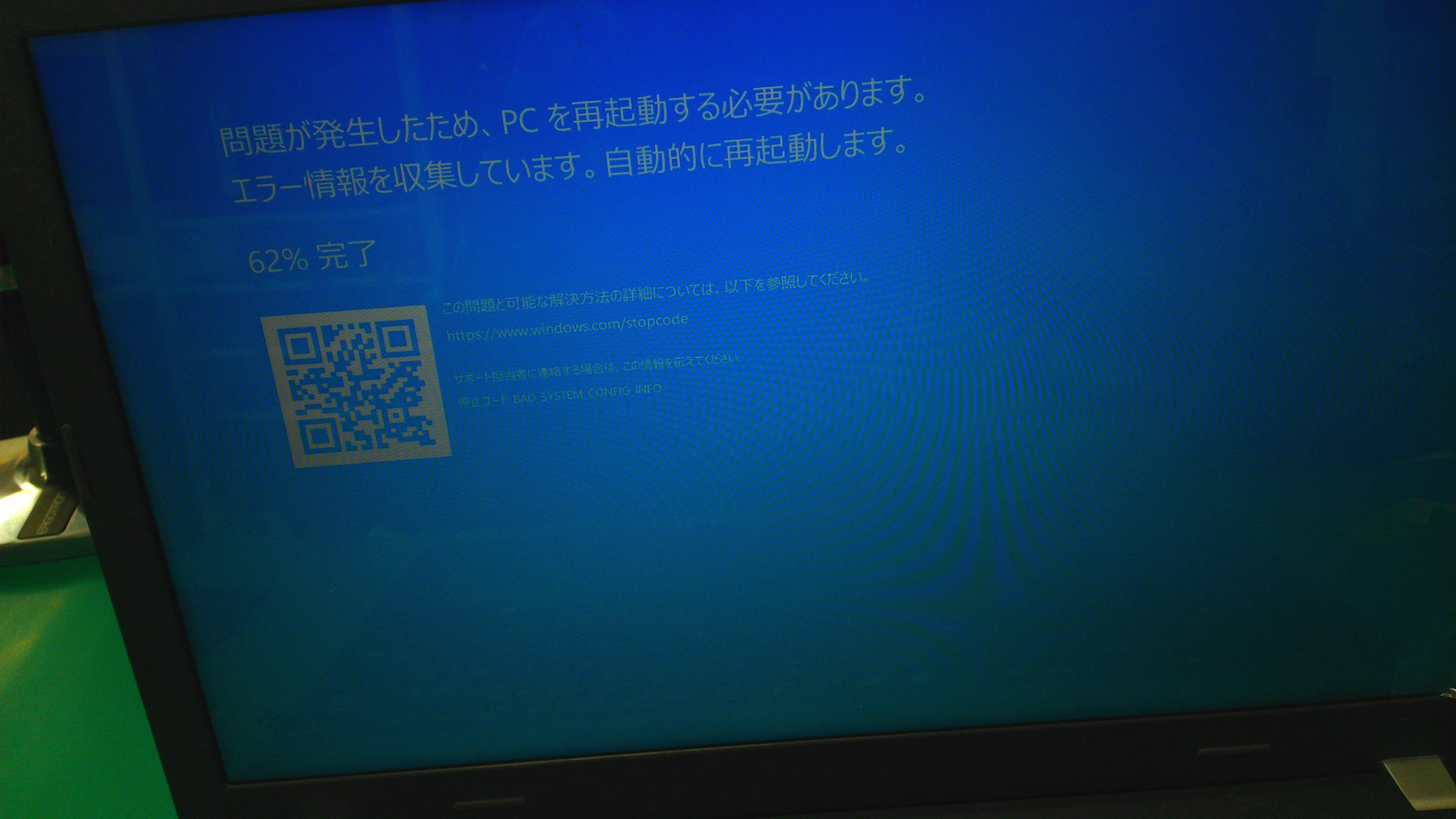 ブルー スクリーン windows10 Windows10でブルースクリーンのエラーが頻発する原因と対処法を解説!